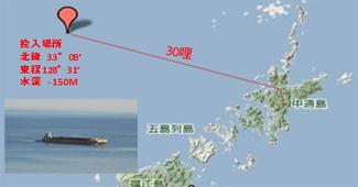 長崎西方沖排他的経済水域での投入試験施工